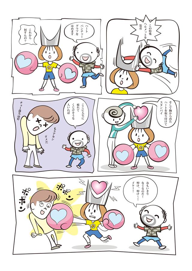 ゆるるカンパニー/その2-P-5
