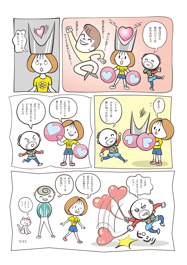 ゆるるカンパニー/その2-P-6