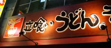 松屋_看板1