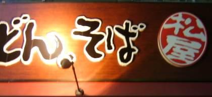 松屋_看板2