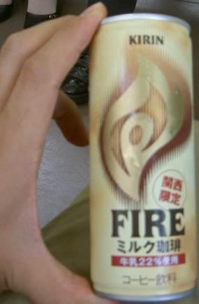 FIRE_関西限定