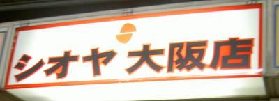 シオヤ_看板