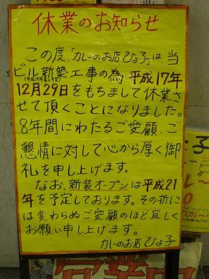 ひよこ_休業