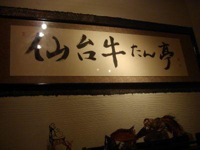 間の間_仙台