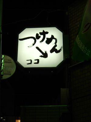 フジヤマ_ココ