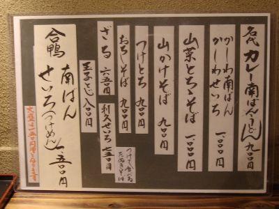 砂場_Menu
