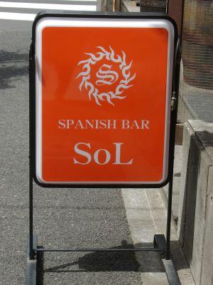SOL_看板