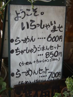 こうかいぼう_Menu