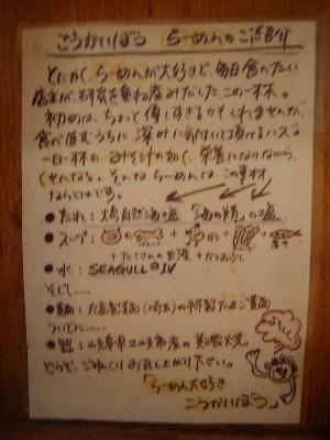 こうかいぼう_薀蓄2