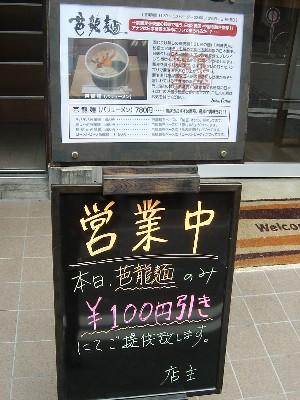 芭龍麺_100