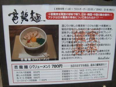 芭龍麺_Menu