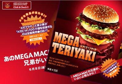 MAC_テリ