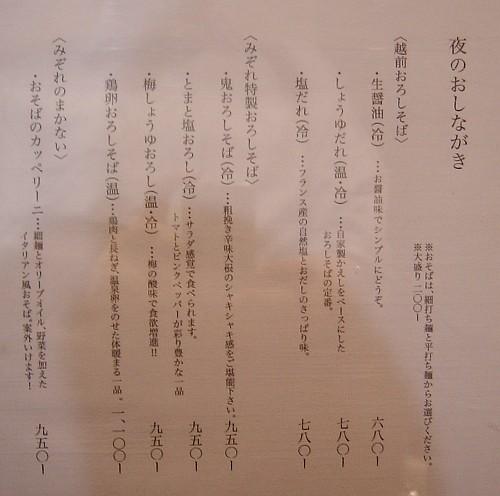 みぞれ_Menu1