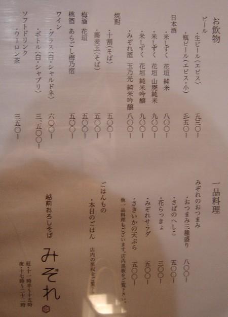 みぞれ_Menu2