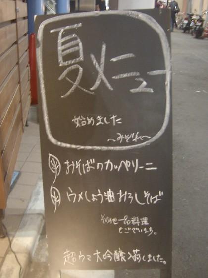 みぞれ_Menu4