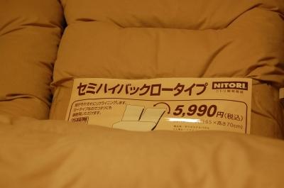 ニトリ_椅子