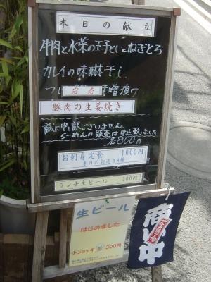 いわ瀬_Menu