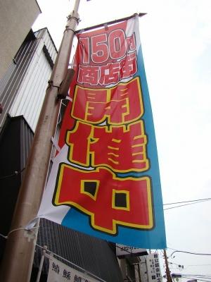 150円_2幟