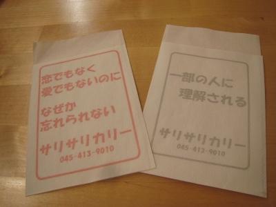 サリサリ_紙