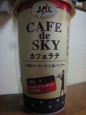 CAFE_de_SKY_1