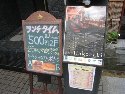 BarHako_Menu