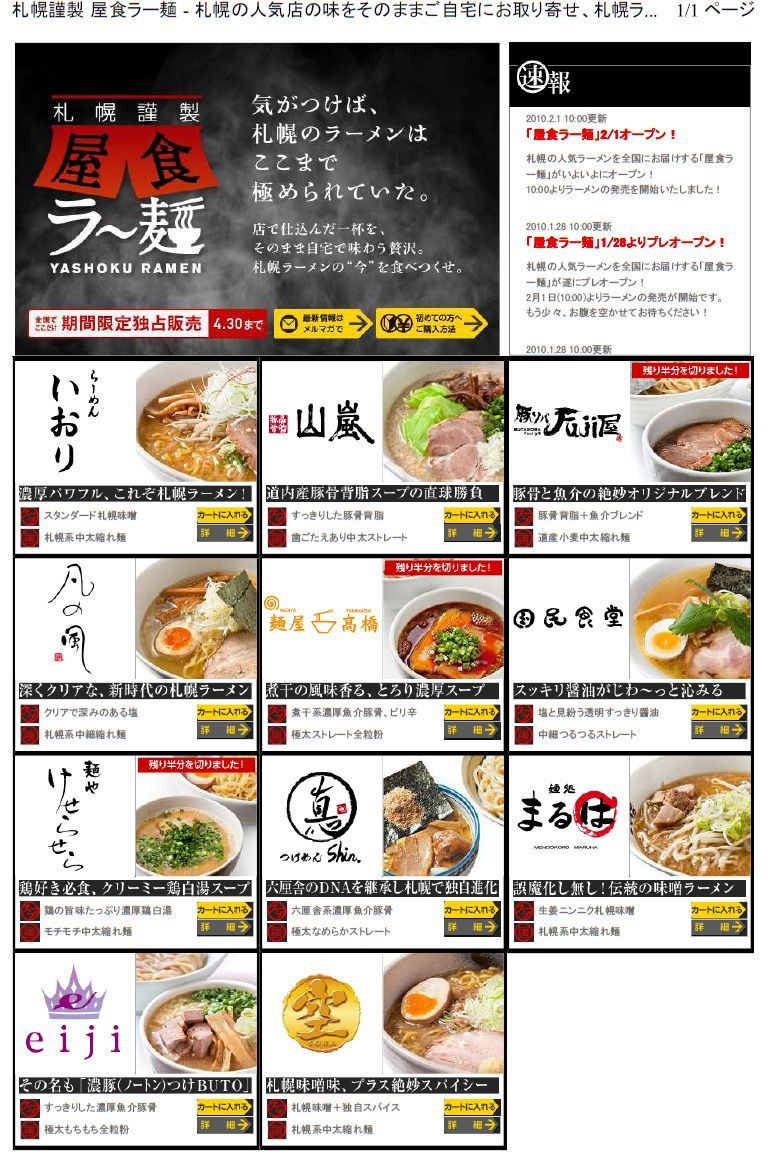 屋食_site