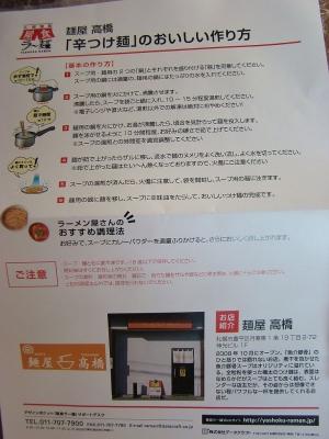高橋_レシピ