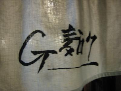 G麺7_暖簾