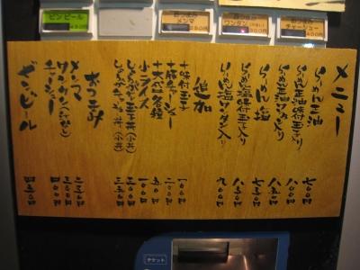 G麺7_Menu