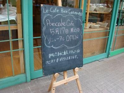 Pancake_Open