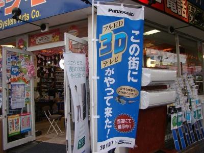 3D_Shop