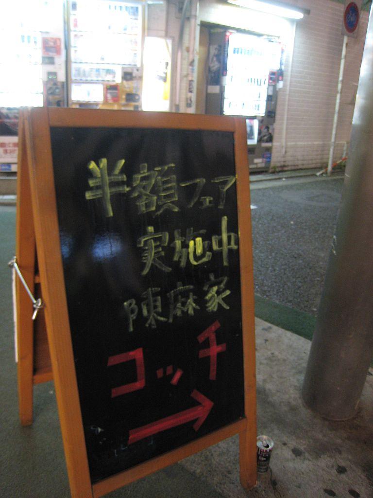 陳麻家_看板