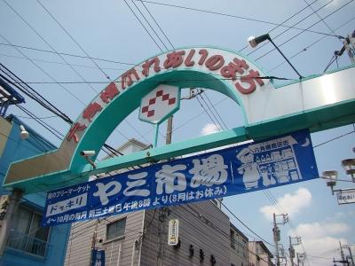 YY150_ヤミ市