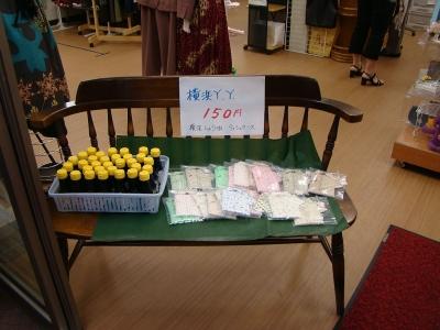 YY150_醤油