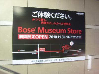 Bose_掲示