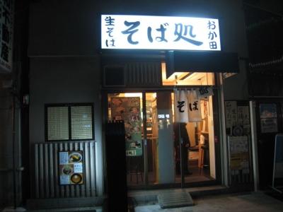 おか田_外観