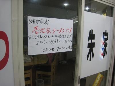 壱九家_告知