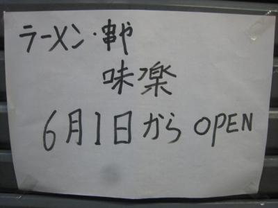 味楽_Open