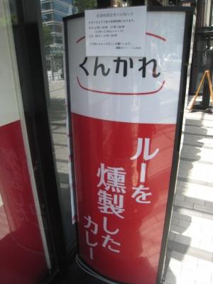 くんかれ_看板