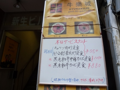 牛楽城_Menu
