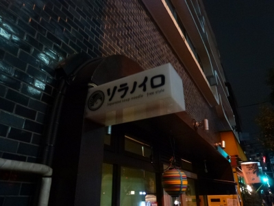 ソラノイロ_看板