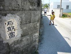 せきがんとう 沖縄の魔除け