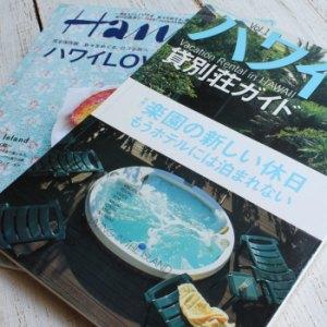 ハワイの本 ハナコ 貸し別荘