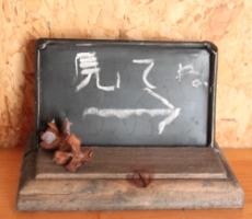 メッセージ ブラックボード 黒板
