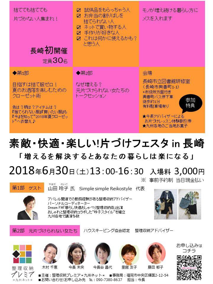 長崎フェス