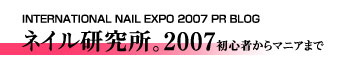 INTERNATIONAL NAIL EXPO 2007 PR BLOG ネイル研究所。初心者からマニアまで! INTERNATIONAL NAIL EXPO 2007 2007/11/26-27 TOKYO BIG SIGHT (WEST 3&4)