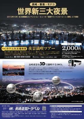 世界新三大夜景満喫ツアー