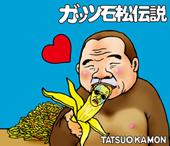 ガッツ石松伝説