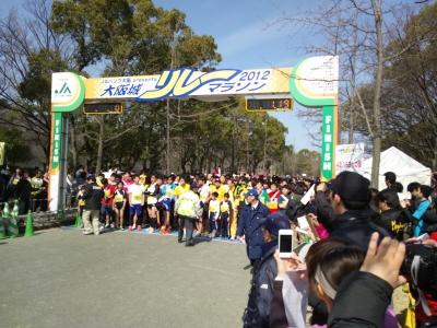 """大阪城リレーマラソン""""スタート&ゴールの門"""""""