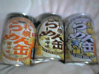 らーめん缶(3種類)